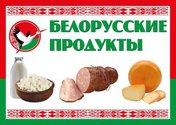 Ярмарка Дары Беларуси