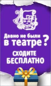 Розыгрыш билетов в театр ВВО!