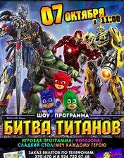 Битва Титанов