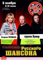 Фестиваль русского шансона