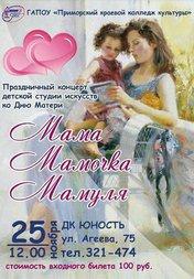 Мама, Мамочка, Мамуля