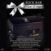 Вечеринка в кафе-баре Рок-н-Ролл