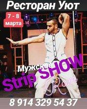 Мужское Strip Show