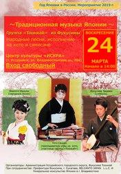 Традиционная музыка Японии