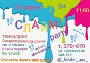 Слайм party