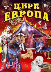Цирк Европа