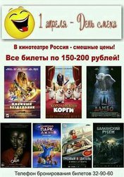 День смеха в кинотеаре Россия