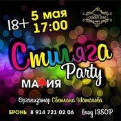 Стиляги party
