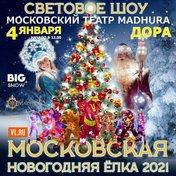 Московская новогодняя ёлка 2021