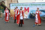 Дни Республики Беларусь в Приморском крае
