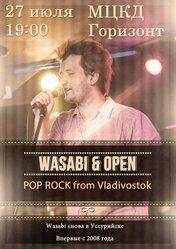 Группа Wasabi (Васаби)