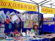 «Школьный базар»