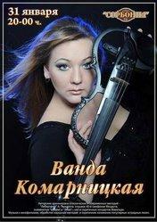 Ванда Комарницкая