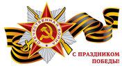 План мероприятий, посвященных 70-й годовщине Победы в ВОВ