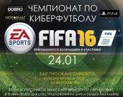 Чемпионат по киберфутболу