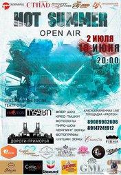 Не упусти последнюю возможность выиграть 2 билета на Open Air!