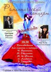 Романтический концерт