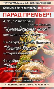 Парад премьер в театре драмы имени В.Ф. Комиссаржевской