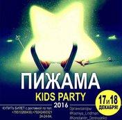 Пижама Kids Party