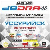 IХ этап Чемпионата мира по неограниченному звуковому давлению в формате dB Drag Racing и Bass Race