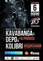 Выиграй билет на концерт самой популярной украинской группы Kavabanga Depo Kolibri!