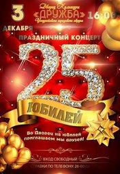 25 юбилей