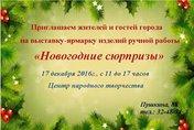 Новогодние сюрпризы