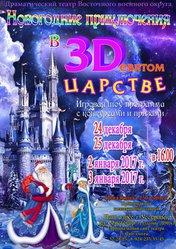Выиграй билет в 3Dевятое царство!