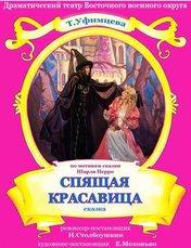 Розыгрыш билетов на спектакль «Спящая красавица»