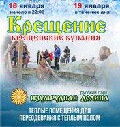 Крещенские купания в