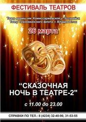Сказочная ночь в театре - 2
