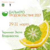 Международная аграрно-продовольственная выставка «Дальагро.Продовольствие»