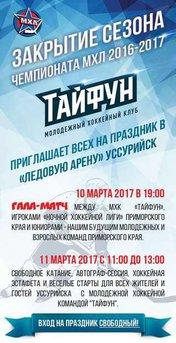 Закрытие сезона чемпионата МХЛ 2016/2017