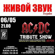 AC/DC. Tribute show