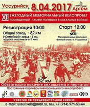 XII ежегодный мемориальный велопробег