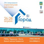 24-я международная строительная выставка «Город»