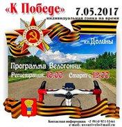 Велогонка «К Победе»