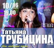 Татьяна Трубицина