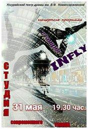 Станция INfly