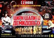 Победи в конкурсе от цирка Демидовых!