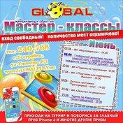 Мероприятия в ДРЦ Global play