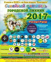 Городской пикник 2017