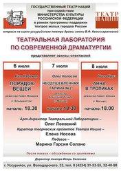 «Театральная лаборатория» в театре драмы им. В.Ф. Комиссаржевской
