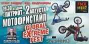 Мотофристайл Global Extreme Fest