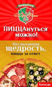Разыгрываем вкусную пиццу!