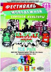 Фестиваль молодежной уличной культуры