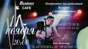 Вечер в Business Cafe