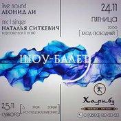 Вечеринка в чайхане «Харибу»