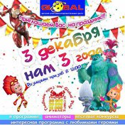 День рождения Global play