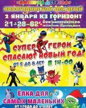 Супер герои спасают Новый год